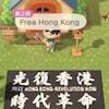 Capture d'écran du jeu Animal Crossing. On voit un personnage qui dit «Free Hong Kong» et une banderole sur laquelle il est écrit «Free Hong Kong Revolution Now».