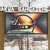 Un panneau de la Première Nation Makwa Sahgaiehcan, en Saskatchewan.