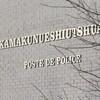 Poste de police de Mashteuiatsh