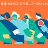 Illustration représentant des membres du personnel soignant, avec la mention merci en plusieurs langues.
