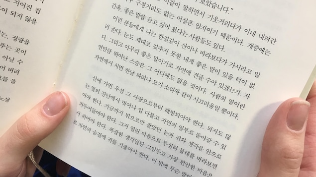 Un livre de coréen.