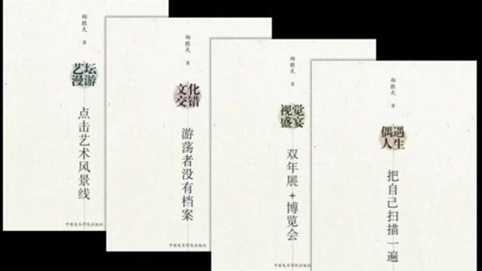2013年,中国美术学院出版的四卷《郑胜天艺文选》。