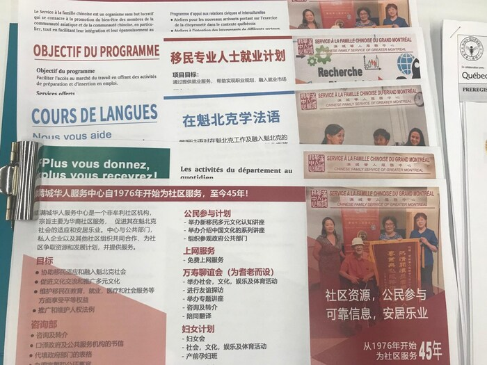 满城华人服务中心站台上的宣传单张。