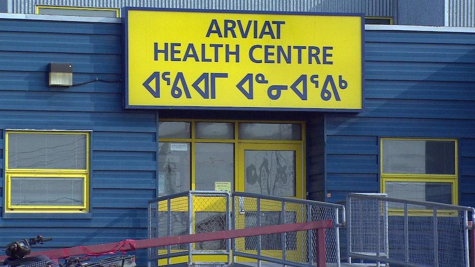La façade extérieure du centre de santé d'Arviat.