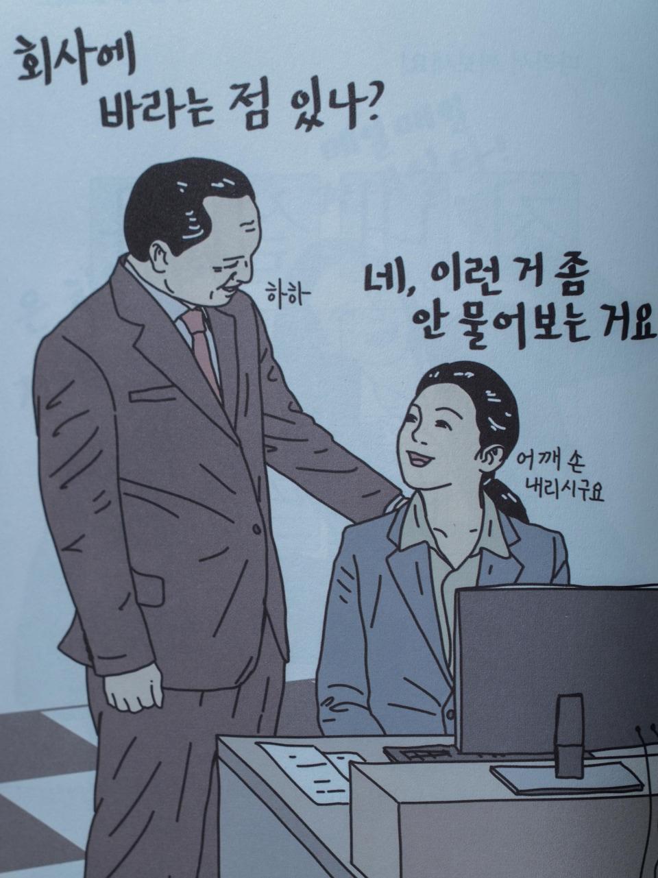 Un homme pose sa main sur l'épaule d'une femme.