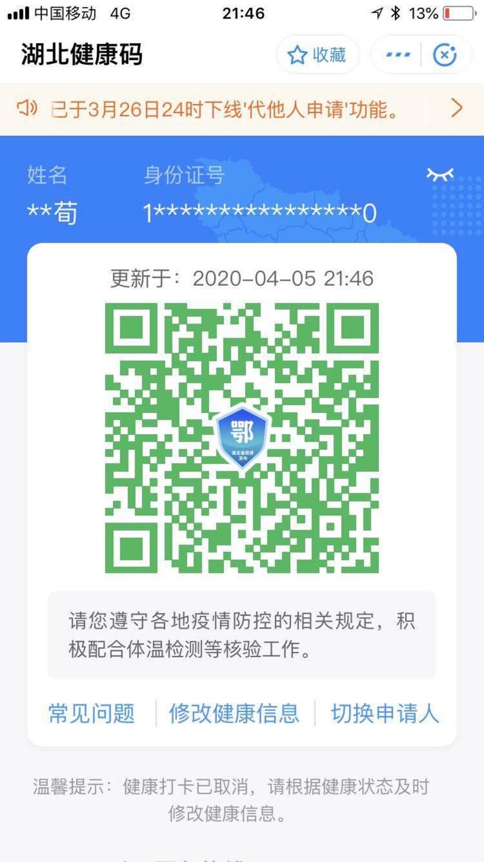 Un code apparaît sur un téléphone intelligent et permet ou non de circuler à Wuhan.