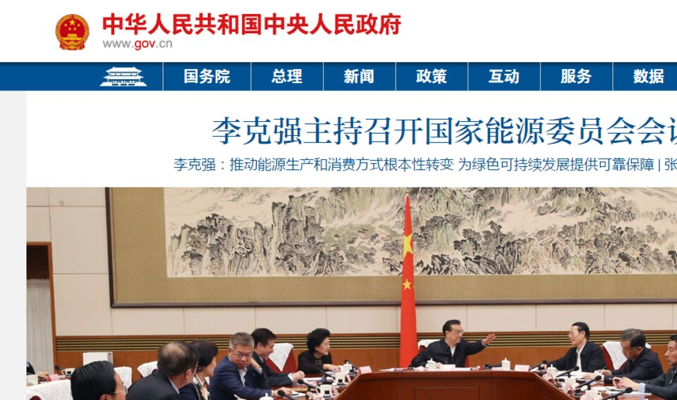 Le site des Forces armées canadiennes mène vers celui du gouvernement chinois, le 17 novembre 2016